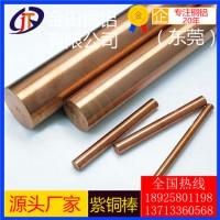 t4紫铜棒16mm-t6可拉伸紫铜棒,t4耐酸碱紫铜棒