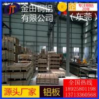 高品质7A33铝板-4032可拉伸铝板,深冲2024铝板