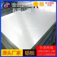4041铝板*国标3012耐高温铝板,5083耐酸碱铝板