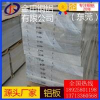 供应批发2017铝板/7050超薄铝板,高精度6063铝板