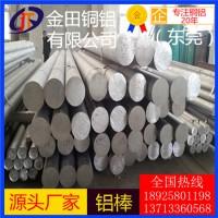 4032铝棒18mm,7050大直径铝棒-5154大规格铝棒
