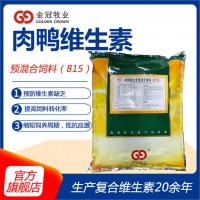 定制肉禽可用型复合维生素预混合饲料饲料厂自配料用肉禽815
