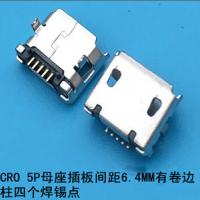MICRO 5P插板间距6.4MM有卷边