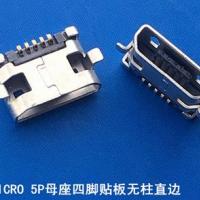 MICRO 5P母座贴板无柱直边