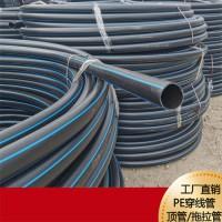 河北佰杭PE穿线管 黑色重型63PE电力管