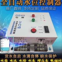 水箱水位自动控制器    水位控制器