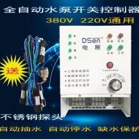 水塔水位控制器 水位开关自动控制器