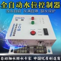 全自动水位控制液位开关智能水泵水位控制器
