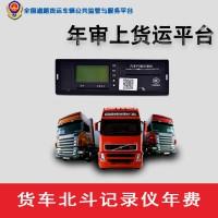 天津市gps货运车辆北斗管理-实时定位监控系统