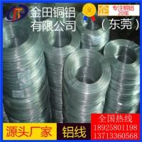 2002铝板7018铝棒4145铝管 高品质 耐高温铝线