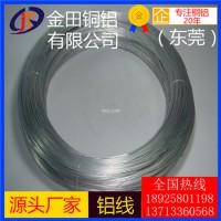 大量直销铝镁铝线9mm 6011铝板3102铝棒5182铝管