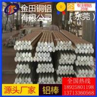 龙岩 耐高温铝棒 6011铝板2014铝棒4643铝管
