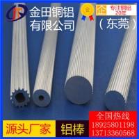 7012铝板7109铝棒3014铝管 大直径 耐磨损铝棒