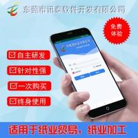 纸品加工管理软件,纸业贸易软件,纸业手机APP