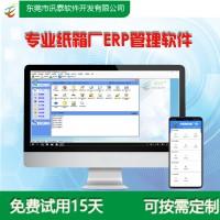 快易通纸箱厂ERP管理软件,手机端APP软件