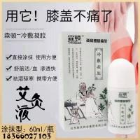 艾灸液加工 冷敷凝胶厂家 山东朱氏药业集团