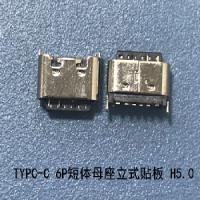 TYPE-C 短体母座6P立式贴板 H5.0