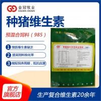 猪用型复合维生素预混合饲料饲料厂自配料用 985种猪维生素