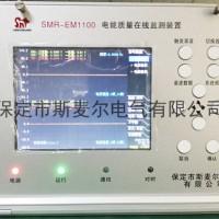 电能质量监测系统谐波监测方式-斯麦尔