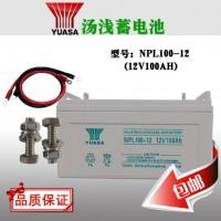 正品汤浅蓄YUASA NPL-12V100AH UPS专电池