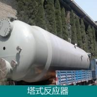 气液塔式反应器-气液雾化反应器-逆流加气反应塔