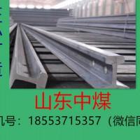山东中煤生产厂家直销钢轨,钢轨质量,