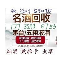 平乡县名烟名酒回收门店(收酒-回收烟酒价格)