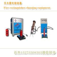 灭火器自动灌装充气系统