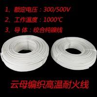 支持定制 GN500-04耐火线  1000度  4平方
