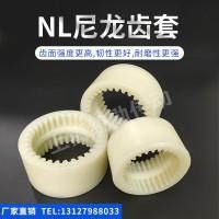 NL尼龙联轴器内齿套高强度耐磨齿轮套现货