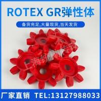 德国KTR原装ROTEX弹性垫GR缓冲体GS联轴器胶垫