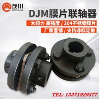 不锈钢DJM型叠片组DML弹性ZJM单双膜片联轴器