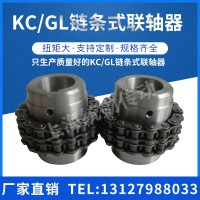 KC GL链条联轴器 滚子链联轴器