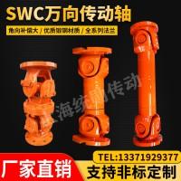 SWC伸缩焊接式P万向联轴器汽车传动轴整体十字节叉WDBH