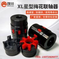 XL大扭矩GS星型弹性GR梅花联轴器爪形水泵连轴器