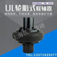 LB/LLA/UL123型轮胎式联轴器轮胎体弹性联轴器DL多