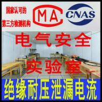 铁路设备电气安全测试机构 绝缘耐压测试服务 CNAS实验室