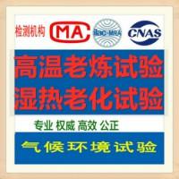 轨道交通设备型式试验服务 CNAS认可第三方检测机构