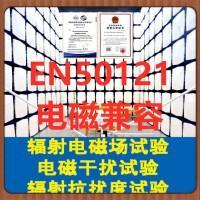 机车电子设备电磁兼容测试机构 CNAS认可EMC实验室