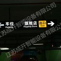 商场地下停车场吊挂双面灯箱 停车路标指示牌 高铁站乘车指引