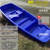 2米渔船钓鱼船捕鱼船特价加厚塑料渔船