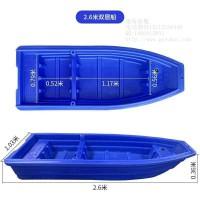 塑料船 渔船小船捕鱼船 钓鱼船 养殖船