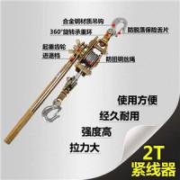 导线紧线器大品牌 2T紧线器生产厂家