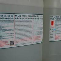MJB-FS木材杀虫剂用于各种原木,板材,半成品,成品木地板