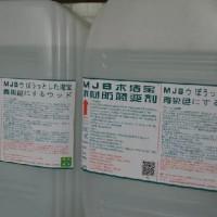 木材防蓝变剂适用于樟子松.橡胶木,枫木