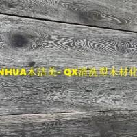 VADINHUA木洁美- QX清洗型木材化变剂