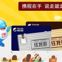 哪里可以回收携程礼品卡?携程礼品卡回收平台