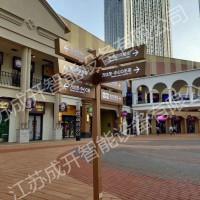 多方向箭标指示牌 广场中心游客指示牌定制 标识牌厂家