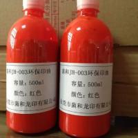 东莞菌和JH-003印油银行回单机专用环保印油红色盖章印油