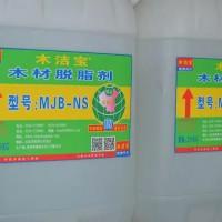 MJB-NS脱脂剂-厂家直销